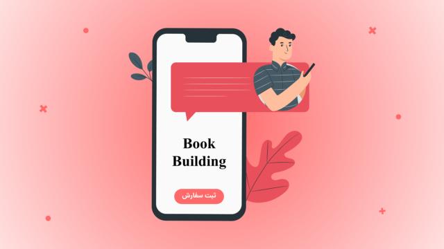 عرضه اولیه به روش book building