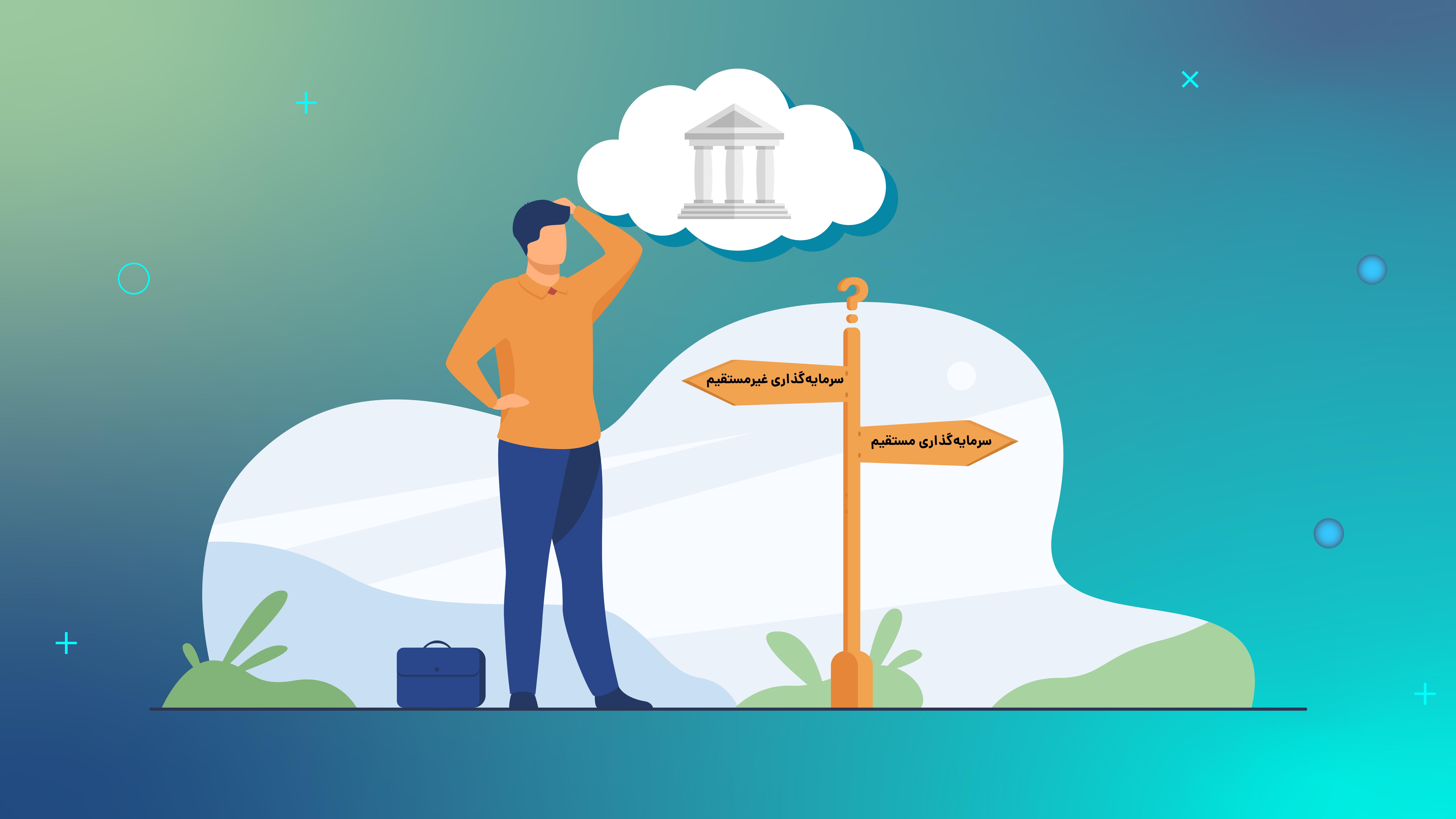 انواع روشهای سرمایهگذاری در بورس