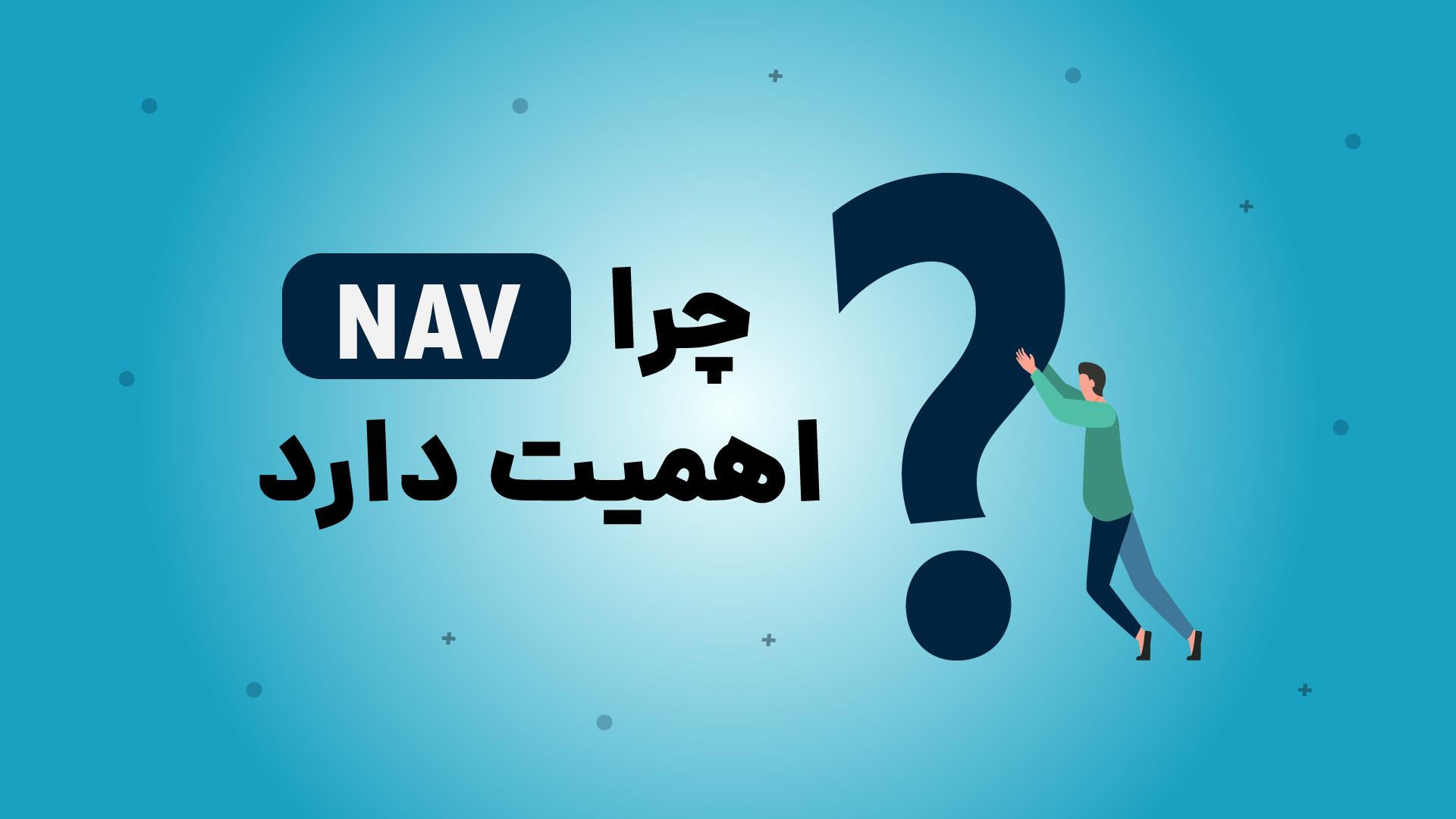 ارزش خالص دارایی (NAV) چیست و چرا مهم است؟