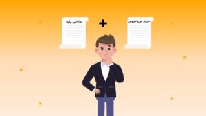 نگاهی به انواع قراردادهای اختیار معامله