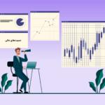پیشبینی قیمت سهام به کمک روشهای تحلیلی