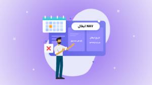 قیمت ابطال هر واحد صندوق یا NAV ابطال چیست؟