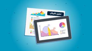 آشنایی با تحلیل تکنیکال در بازارهای مالی