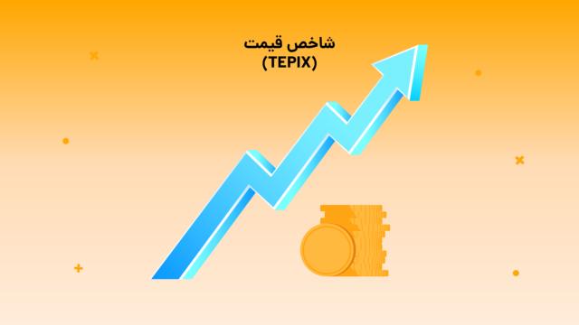 شاخص قیمت TEPIX در بورس چیست؟
