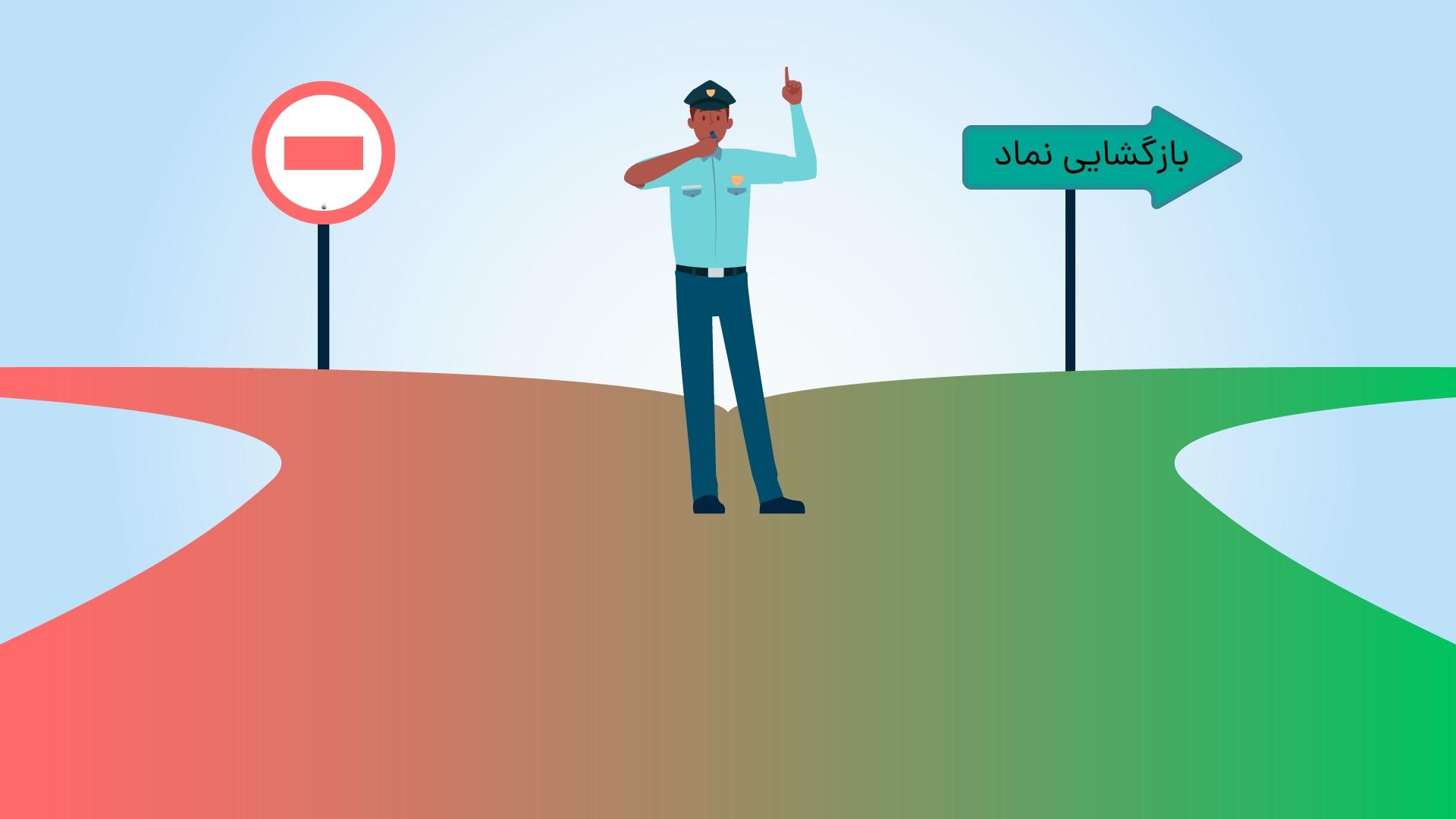 قوانین توقف و بازگشایی نماد