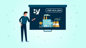 معرفی بخش درباره شرکت در سامانه بورس ویو