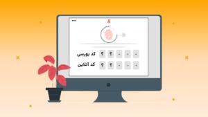 تفاوت کد بورسی و کد آنلاین چیست؟