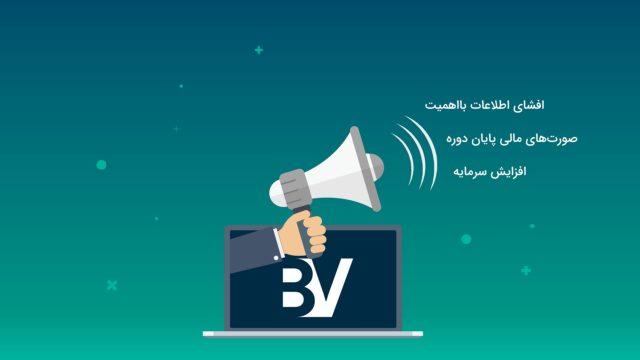معرفی صفحه اطلاعیهها و مجامع