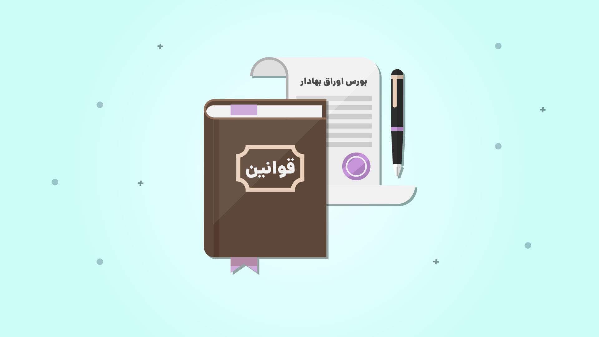 قوانین ارسال سفارش در نمادهای بورسی