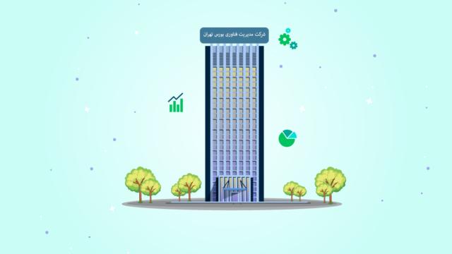 شرکت مدیریت فناوری بورس تهران