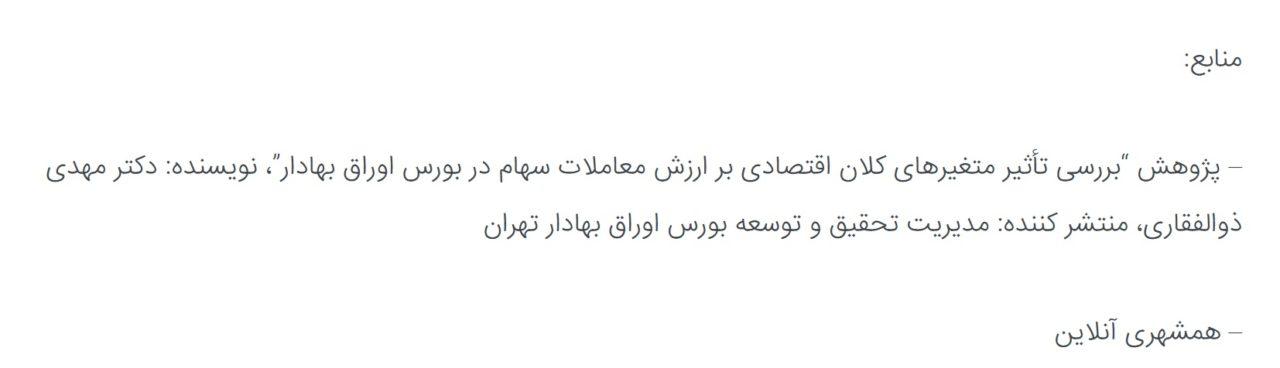 منابع مقاله بازار سرمایه ایران