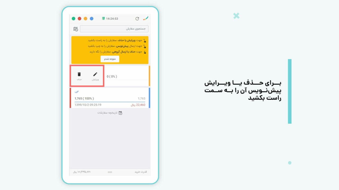 راهنمای ارسال و حذف پیش نویس در ایزی تریدر همراه