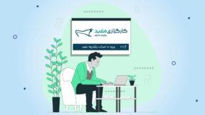 دسترسی به تمام سامانههای مفید از طریق حساب یکپارچه مفید