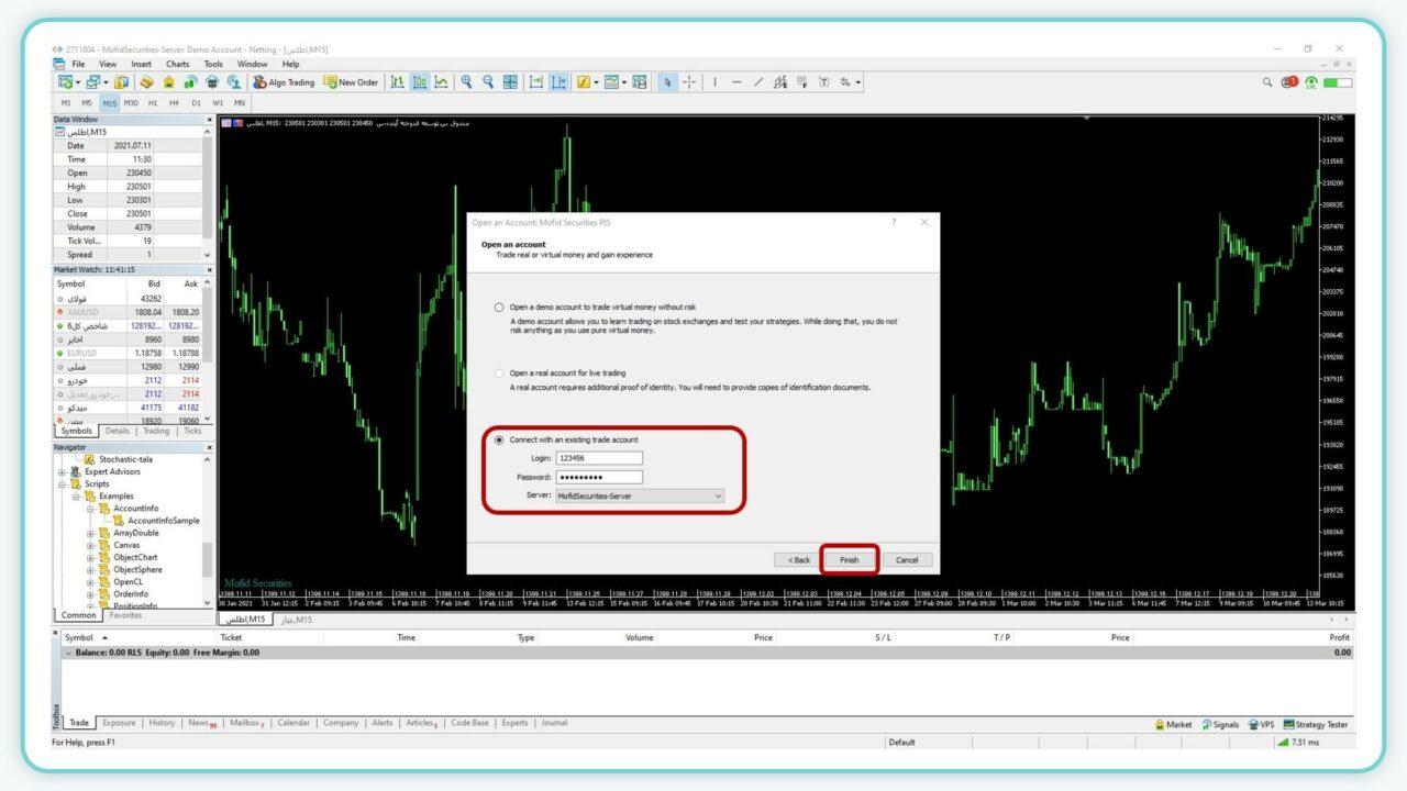 فعال کردن حساب معامله گری مفید تریدر در نسخه دسکتاپ