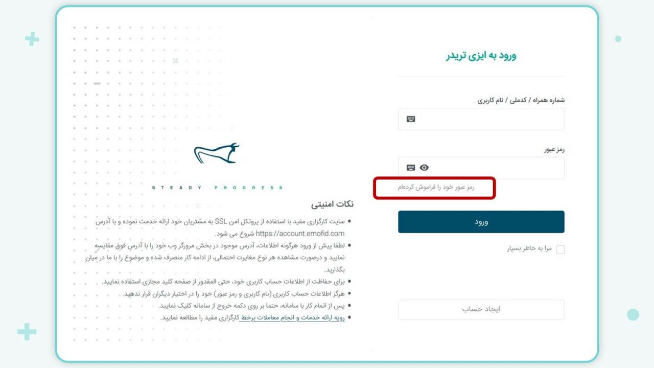 گام اول برای ایجاد رمز عبور حساب یکپارچه مفید